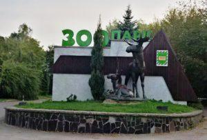Рівненський зоопарк